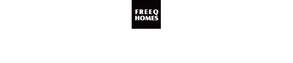 FREEQ HOMESの品質